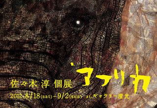 2012_7_20.jpg