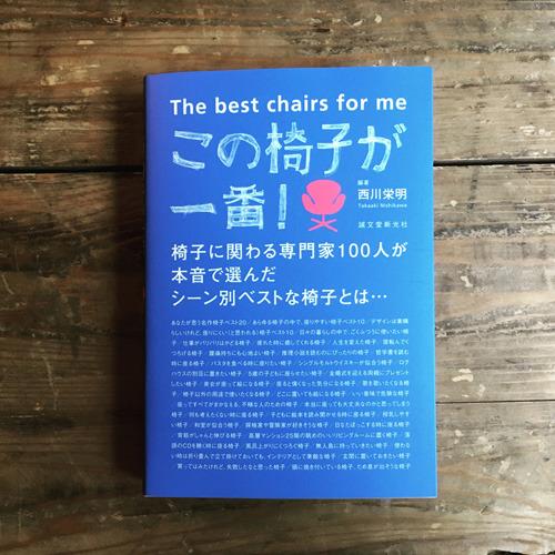 この椅子が一番_01.jpg
